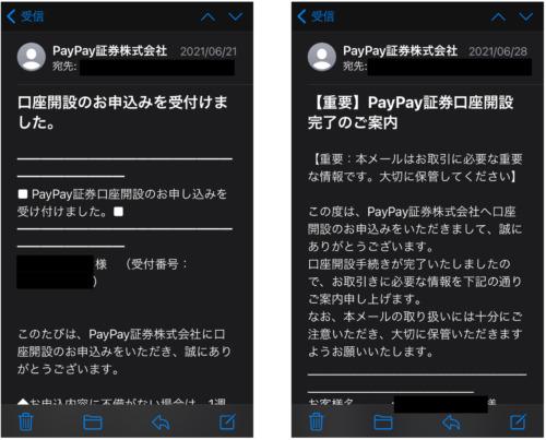 PayPay証券口座開設法画像(10)