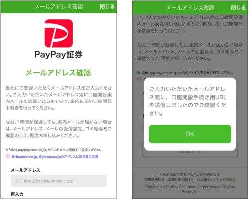 PayPay証券口座開設法画像(2)