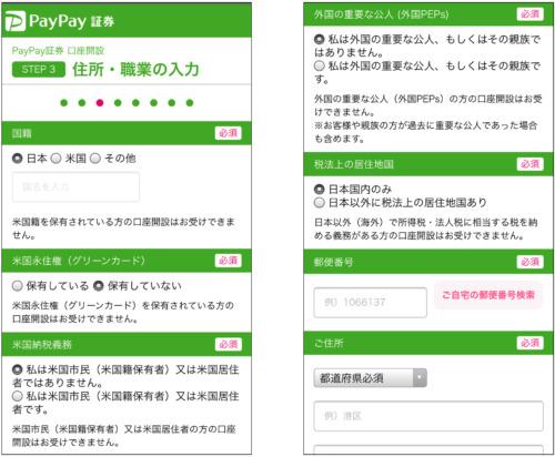 PayPay証券口座開設法画像(7)