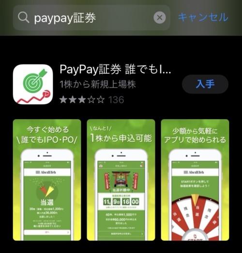 PayPay証券のアプリの画像