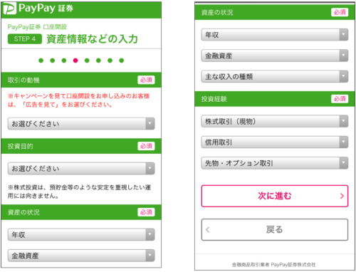PayPay証券口座開設法画像(9)