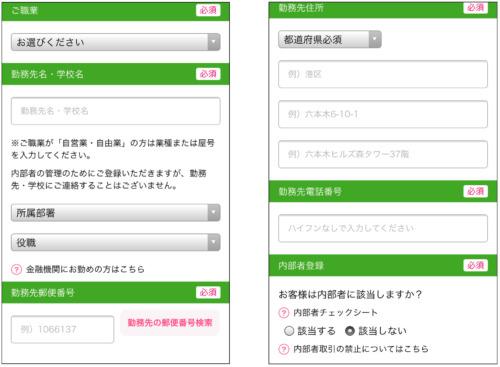 PayPay証券口座開設法画像(8)