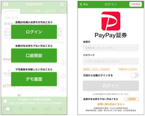 PayPay証券口座開設法画像(1)