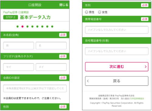PayPay証券口座開設法画像(6)
