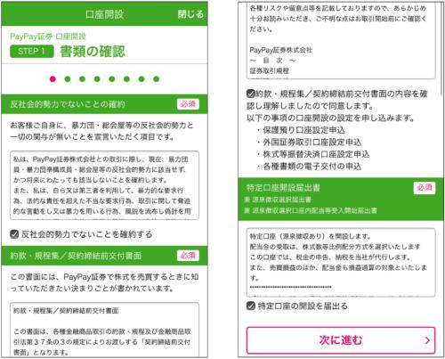 PayPay証券口座開設法画像(5)