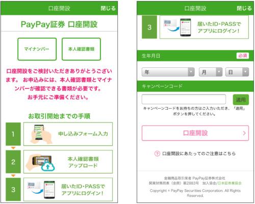 PayPay証券口座開設法画像(4)